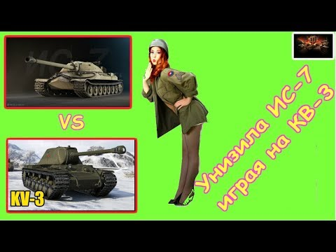 World Of Tanks 2019 КВ 3 vs ИС 7,  Унизила ИС 7!