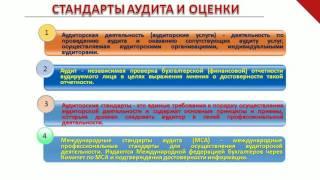 Тема 7  МЕЖДУНАРОДНЫЕ СТАНДАРТЫ ФИНАНСОВОЙ ОТЧЁТНОСТИ   МЕЖДУНАРОДНЫЕ СТАНДАРТЫ АУДИТА И ОЦЕНКИ