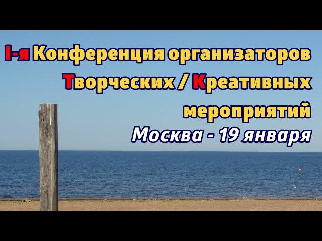 КОНФЕРЕНЦИИ ОРГАНИЗАТОРОВ ТВОРЧЕСКИХ / КРЕАТИВНЫХ МЕРОПРИЯТИЙ