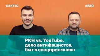 Роскомнадзор vs. YouTube, дело антифашистов, быт в спецприемнике