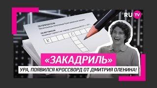 Ура, появился кроссворд от Дмитрия Оленина!