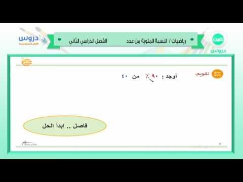 الأول المتوسط | الفصل الدراسي الثاني 1438 | رياضيات | النسبة المئوية من العدد