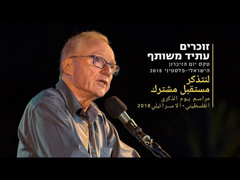 David Grossman speech at 2018 Israeli-Palestinian Memorial Day Ceremony