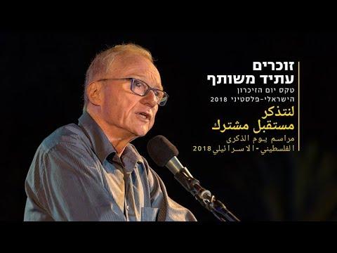 David Grossman speech at 2018 Israeli-Palestinian Memorial Day Ceremony
