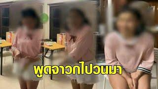 หนุ่มเจอสาวแต่งชุดชิสุกะ ย่องเข้าบ้านแอบขโมยมือถือ ที่แท้คือ 'เจ้หงส์ พิตบูล'