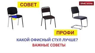 Как выбрать и купить удобный, хороший офисный стул