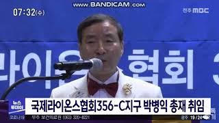 국제라이온스협회356-C 지구 박병익 총재 취임식