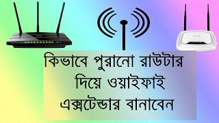How to Extend Wireless Range Using an Old Router (Bangla)