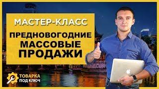 """Мастер-класс """" Предновогодние массовые продажи"""""""