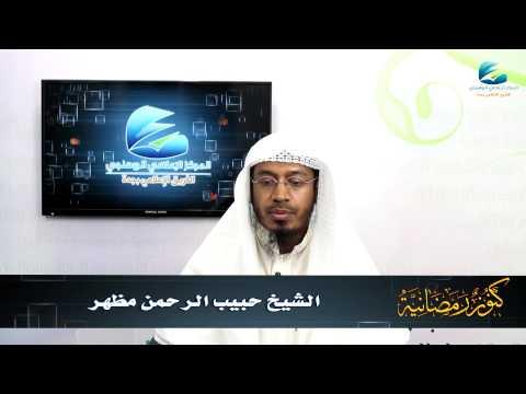 كنوز رمضانية (15) | باللغة الروهنجية | التفريط في الأعمال الصالحة | للشيخ حبيب الرحمن مظهر