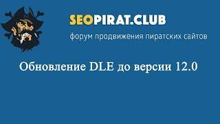 Как обновить DLE до версии 12.0