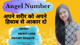 Angel numbers for Weight loss, flat belly, height|Lose Weight Fast|Increase your height