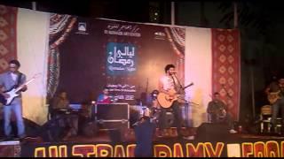اغاني حصرية Ramy Essam el 2erba - الأربة تحميل MP3