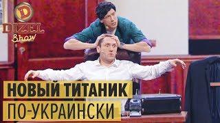 ТИТАНИК и МАТРИЦА: как снять лучший фильм в Украине – Дизель Шоу 2018   ЮМОР ICTV