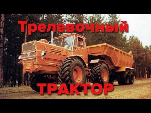 """Тяжелая тракторная техника """"Трелевочный трактор CCCР"""" жив до сих пор! видео"""