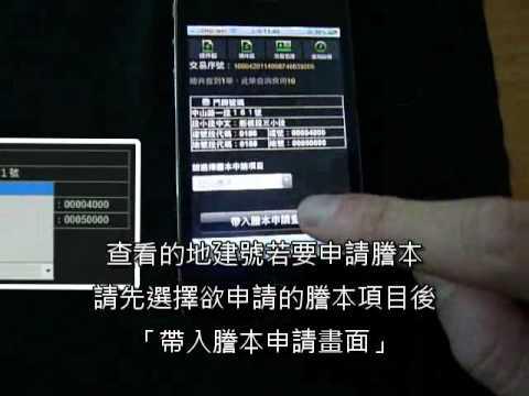 地政服務-iphone申領謄本教學_圖示
