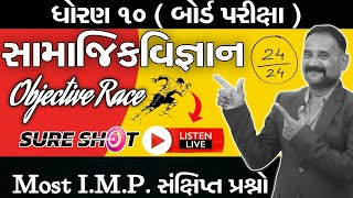 Std 10 Social Science IMP Questions | Objective Race  | Live Class By The Diwalipura Youth