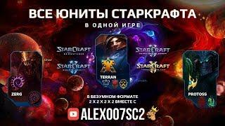 ВСЕ ЮНИТЫ СТАРКРАФТА В ОДНОЙ ИГРЕ: StarCraft II Campaign & Co-op Units