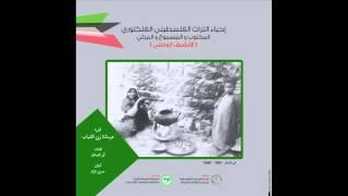 تحميل اغاني مشروع احياء التراث الفلسطيني الفلكلوري | أغنية MP3