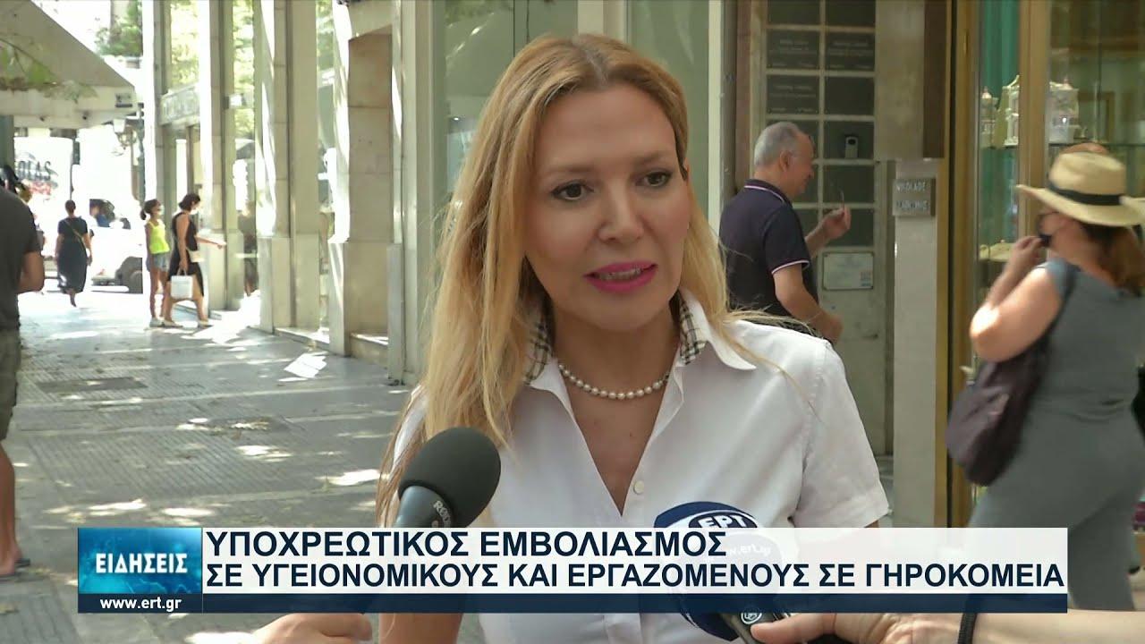 Οι αντιδράσεις για τον υποχρεωτικό εμβολιασμό   13/07/2021   ΕΡΤ