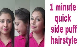 How to make side puff hairstyle in 1 minute|kaurtips