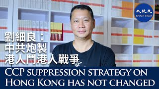 Interview with Simon Lau Sai Leung (10): CCP suppression strategy on Hong Kong has not changed