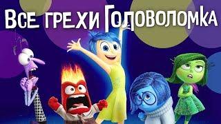 """Все грехи и ляпы мультфильма """"Головоломка"""""""