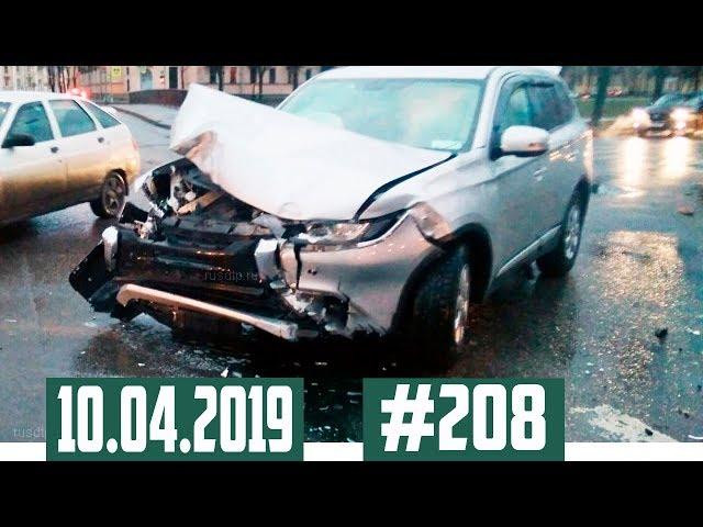Новые записи АВАРИЙ и ДТП с АВТО видеорегистратора #208 Апрель 10.04.2019