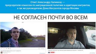 Продление регистрации по патенту. Питер VS Москва. Ответ руководителю Дома мигрантов г.Москвы