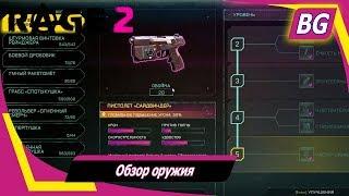 Rage 2 ➤ Обзор оружия