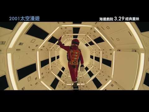 2001太空漫遊電影海報