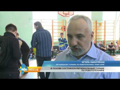 Новости Псков 05.05.2016 # Региональный турнир по робототехнике