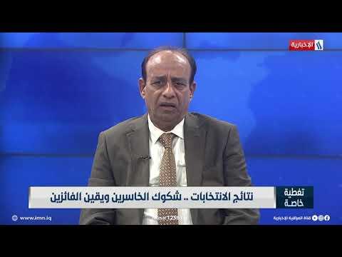 شاهد بالفيديو.. تغطية خاصة   د. وليد الزيدي: الاعتراضات الحالية جاءت بسبب النتائج المعلنة