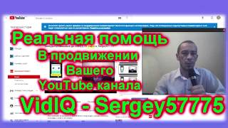 РЕАЛЬНАЯ ПОМОЩЬ В ПРОДВИЖЕНИИ YouTube VidIQ №3 Ютуб настройка Оптимизация с поискомыми системами сео