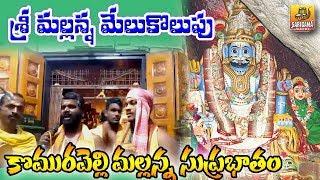 Mallanna Melukolupu | Komuravelli Mallanna Oggu Katha | Komuravelli Mallanna Songs | Mallanna Bakthi