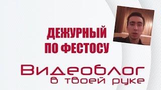 Дежурный по Фестос Выпуск 21 Барды