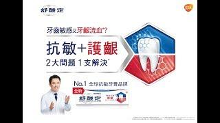 針對敏感性牙齒的抗敏感牙膏,李俊儒牙醫師推薦,全新舒酸定牙膏 -『專業抗敏護齦牙膏』同時處理牙齒敏感及牙齦流血問題!