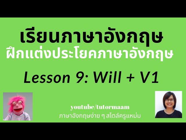 ฝึกแต่งประโยคภาษาอังกฤษ Lesson 9 โครงสร้างการใช้ Will