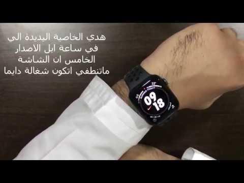فتح صندوق ساعة ابل 5 الاصدار الخامس unboxing apple watch series   -   5