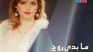 تحميل اغاني Randa Chamoun - Ma Baddi Rouh [Official Audio] / رنده شمعون - ما بدي روح MP3