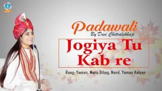 Jogiya Tu Kab Re  New Krishna Devotional Song 2016  Devi Chitralekhaji