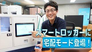 【KEYVOXロッカー】宅配モード誕生!