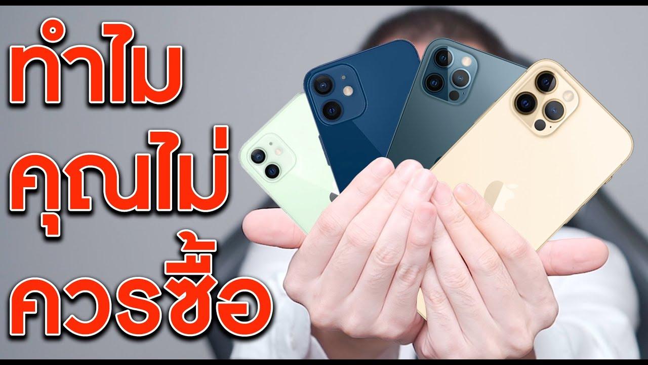 iPhone 12 รีวิวเจาะลึกทุกโมเดล และทำไมคุณควรข้ามรุ่นนี้ | KP | KhuiPhai