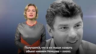 Площадь Немцова и симметричный ответ