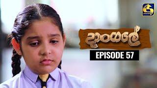 Dangale Episode 57 || ''දාංගලේ'' ||   03rd July 2020