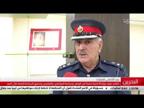 جهود وزارة الداخلية لحفظ أمن الوطن وسلامة المواطنين والمقيمين خلال عيد الأضحى المبارك
