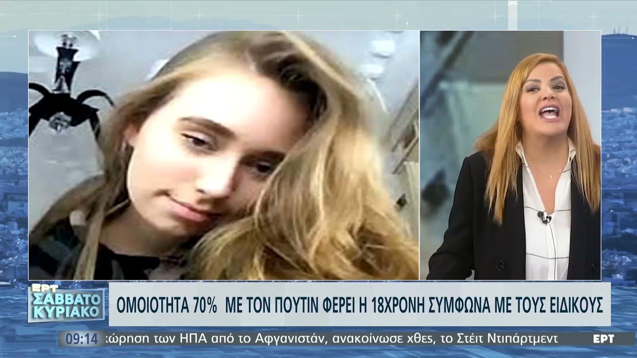Τα Pandora Papers πρόδωσαν την ερωτική ζωή του Βλάντιμιρ Πούτιν   13/10/21   ΕΡΤ