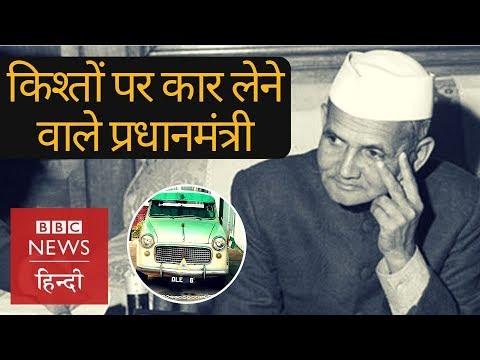 Lal Bahadur Shastri's life as Prime Minister and political journey (BBC Hindi)