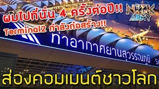 ส่องคอมเมนต์ชาวโลก-เกี่ยวกับสนามบินสุวรรณภูมิของประเทศไทย
