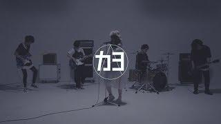 """カヨ """"千歳ダンス"""" (Official Music Video)"""